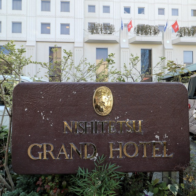 西鉄グランドホテル 看板
