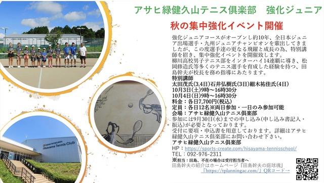 「アサヒ緑健 久山テニス俱楽部」強化ジュニアイベント