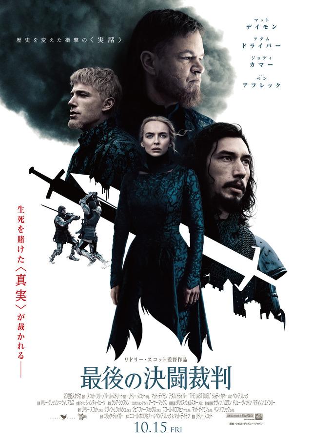 映画「最後の決闘裁判」フクオカーノ