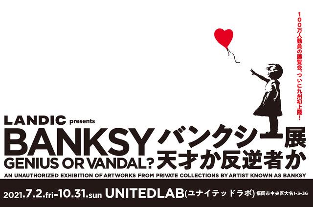 福岡「バンクシー展 天才か反逆者か」