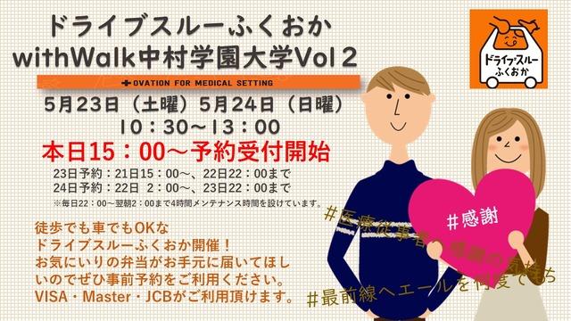 ドライブスルーふくおかwithWalk 中村学園大学 Vol.2