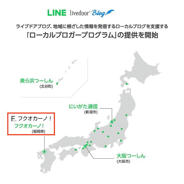 福岡のローカルメディア「フクオカーノ!」