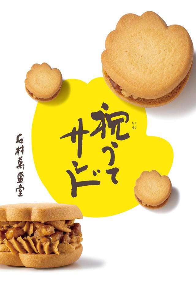 石村萬盛堂「祝うてサンド」(いおうてサンド)