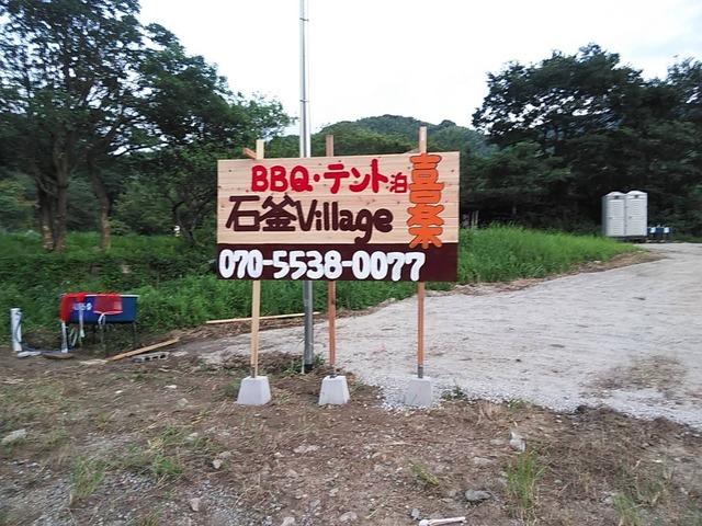 早良区「石釜village喜楽」