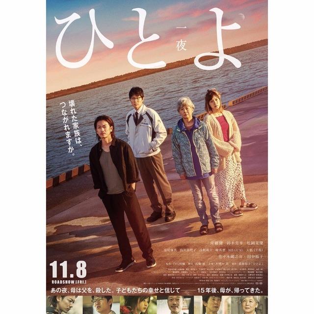 映画「ひとよ」01