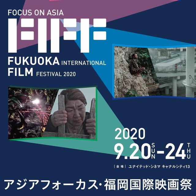 アジアフォーカス・福岡国際映画祭2020