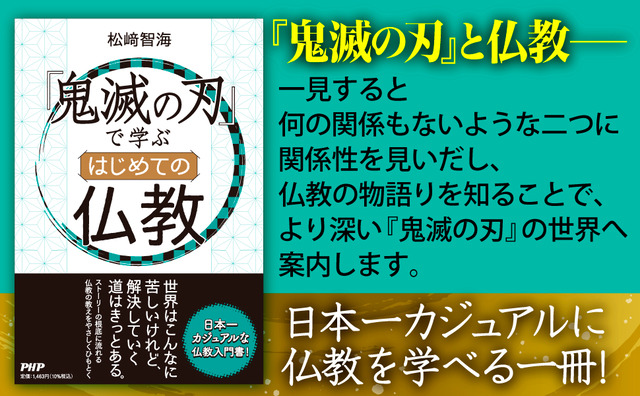松﨑智海さん著「『鬼滅の刃』で学ぶ はじめての仏教」PHP研究所