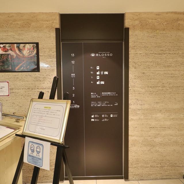 西鉄イン福岡 エレベーター