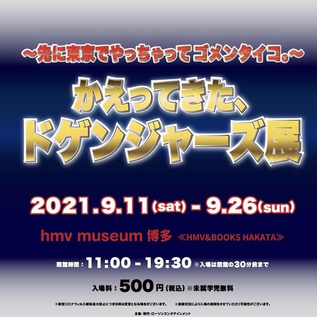 「かえってきた、ドゲンジャーズ展」福岡で開催