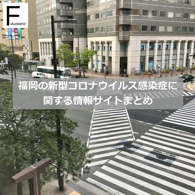 福岡県の新型コロナウイルス感染症に関する情報サイトまとめ
