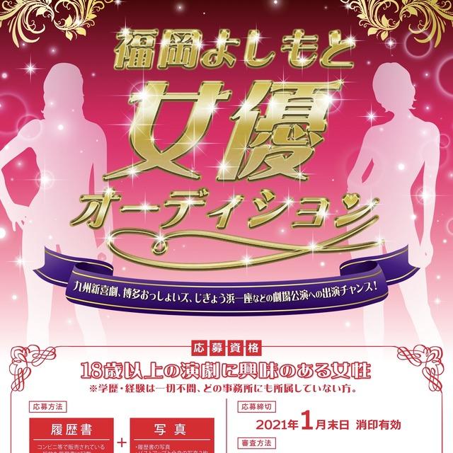「福岡よしもと女優オーディション」開催