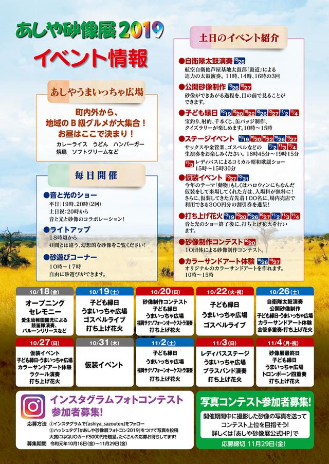 あしや砂像展2019_03