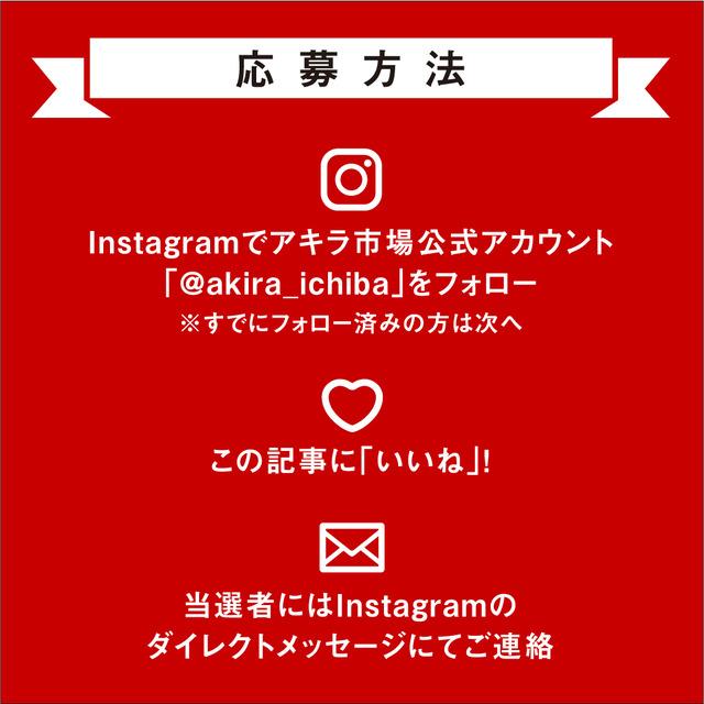 インスタキャンペーン-02