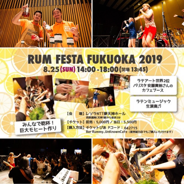 ラムフェスタ福岡2019