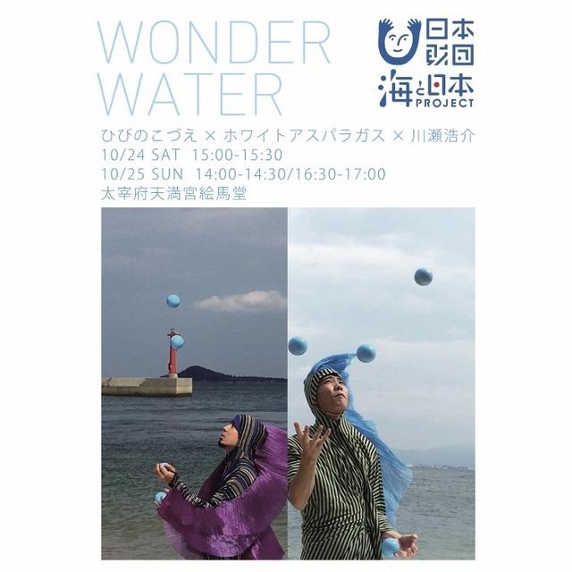 太宰府天満宮「WONDER WATER」2020