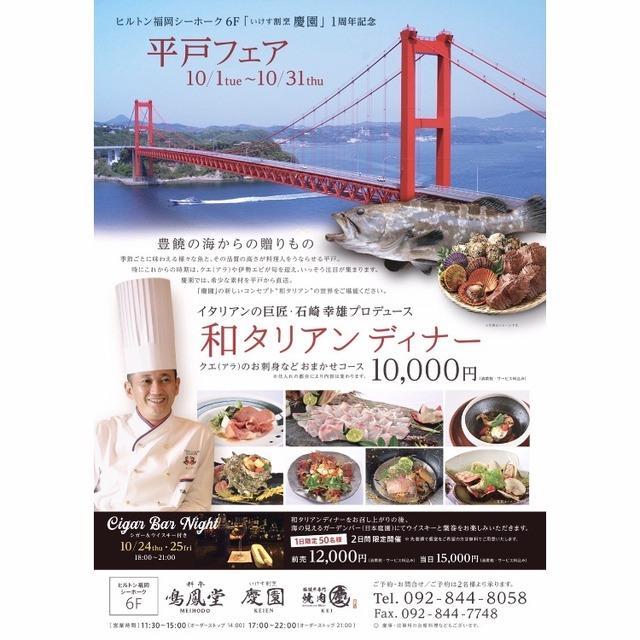 いけす割烹 慶園「平戸フェア」01
