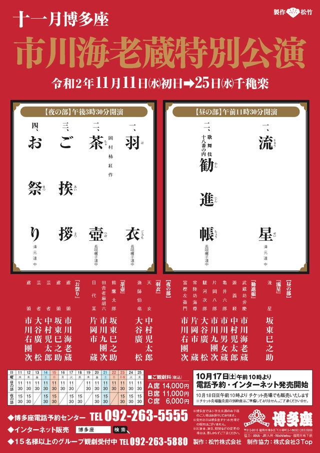 博多座11月公演「市川海老蔵特別公演」2020