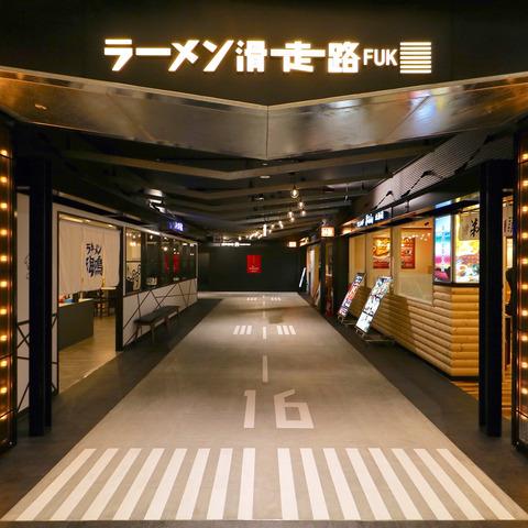 福岡空港「ラーメン滑走路」
