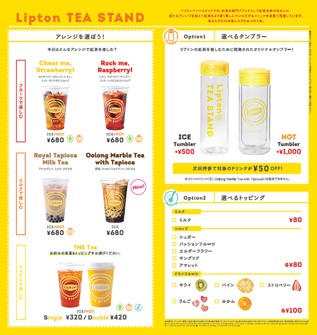 Lipton TEA STAND 博多マルイ店04