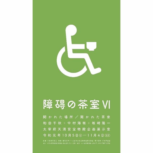 太宰府天満宮宝物殿「障碍の茶室Ⅵ」01