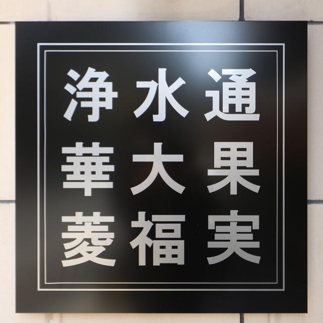 福岡のフルーツ大福専門店「浄水通 果実大福 華菱(はなびし)」看板