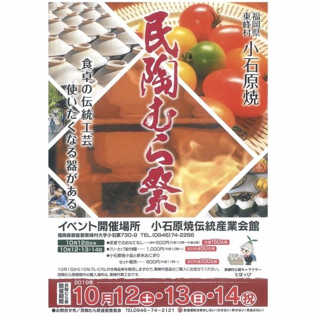 福岡県東峰村小石原「民陶むら祭」2019秋01