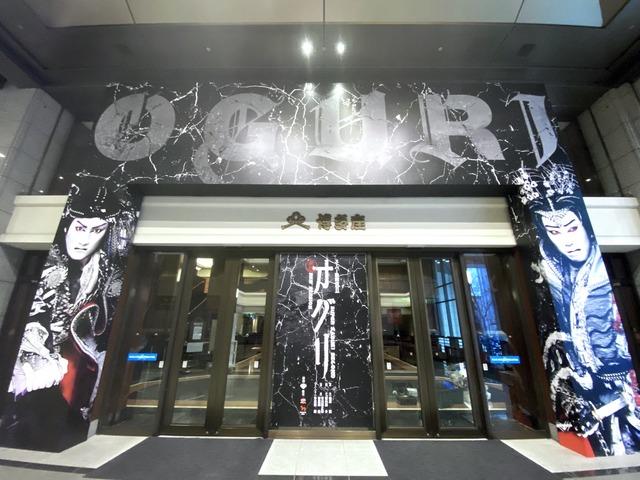 博多座2月公演 スーパー歌舞伎II『新版 オグリ』