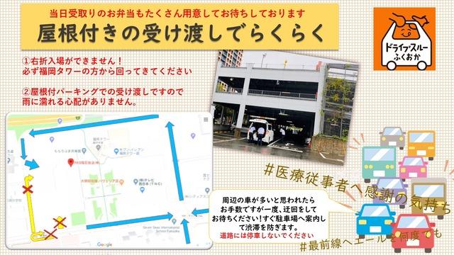 ドライブスルーふくおかlaunch in RKB百道浜