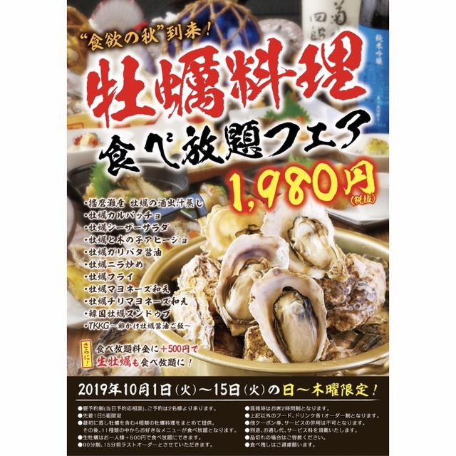 福岡「磯っこ商店」ほかで「牡蠣食べ放題フェア」_01