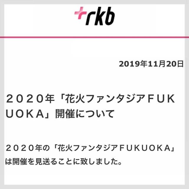 2020年の百道浜の花火大会「花火ファンタジアFUKUOKA」開催見送り