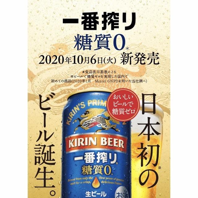 「キリン一番搾り 糖質ゼロ」日本初のビール誕生