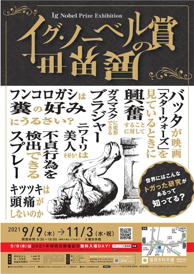 「イグ・ノーベル賞の世界展」2021福岡市科学館:フクオカーノ