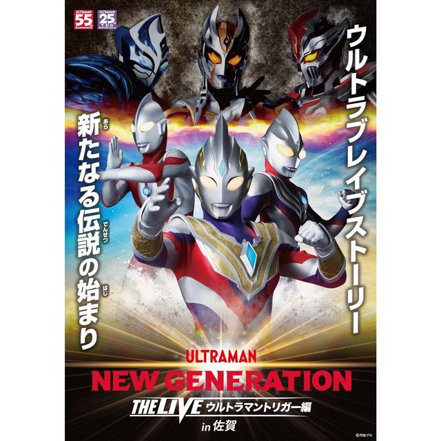 「NEW GENERATION THE LIVE ウルトラマントリガー編 in 佐賀」2021