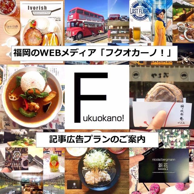 福岡のローカルメディア「フクオカーノ!」記事広告プラン