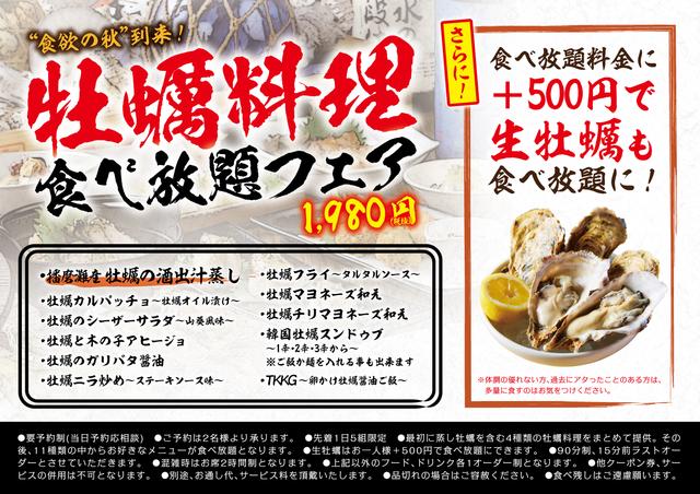 福岡「磯っこ商店」ほかで「牡蠣食べ放題フェア」_03