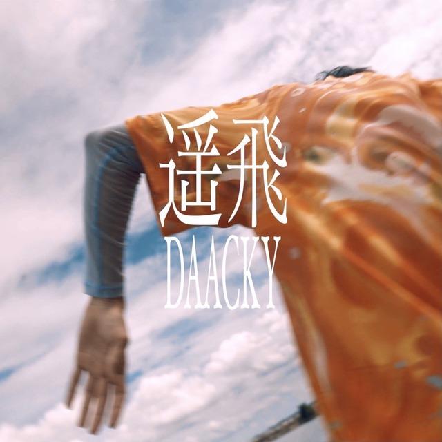 DAACKY(ダーキー)「遥飛」(HARUHI/ハルヒ)