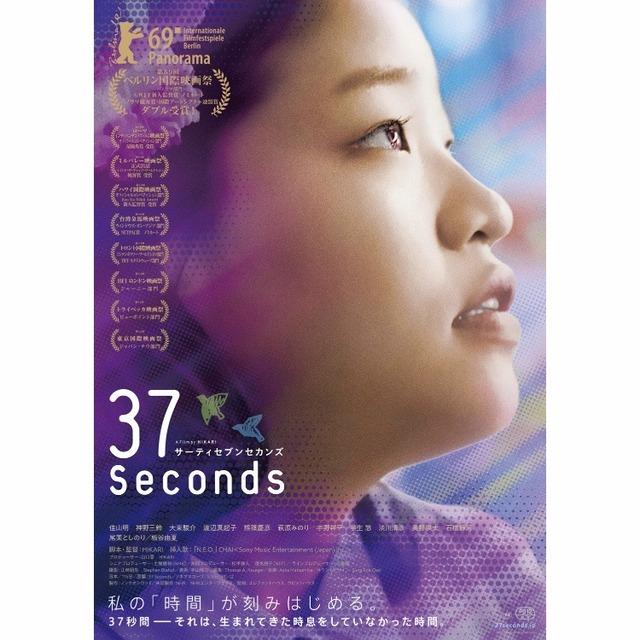 映画「37セカンズ」