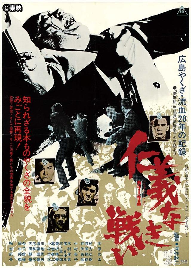 『仁義なき戦い』01_(C)東映クレジット