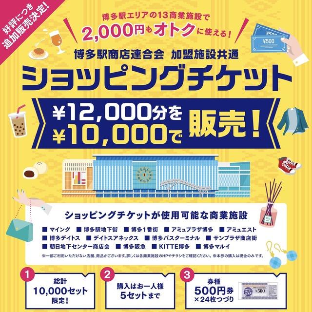 博多駅エリアの13商業施設でお得なショッピングチケット第2弾