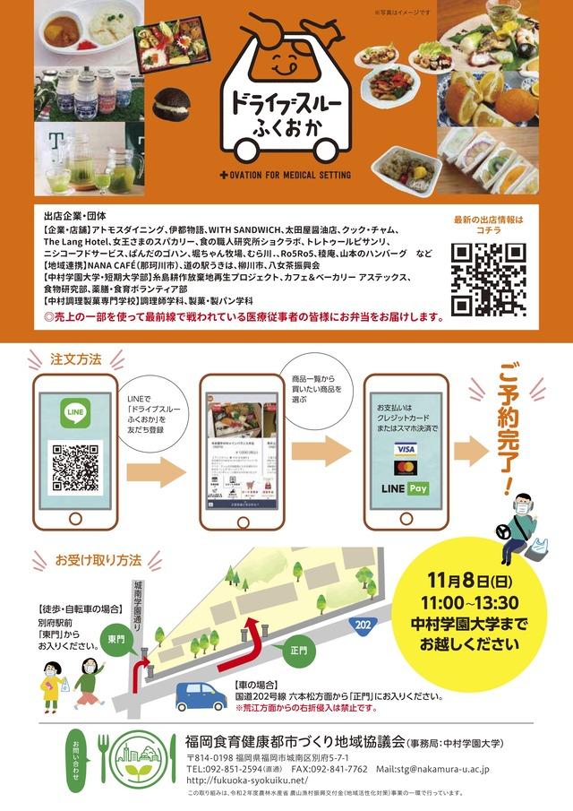 ドライブスルーふくおか in 中村学園 〜県産品応援企画〜
