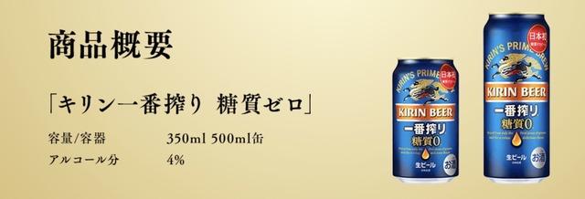 「キリン一番搾り 糖質ゼロ」商品概要