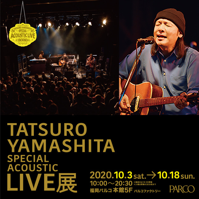 福岡パルコ「山下達郎 Special Acoustic Live展」