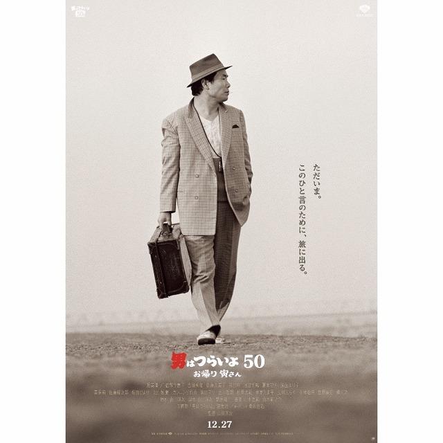 映画『男はつらいよ お帰り 寅さん』ポスター