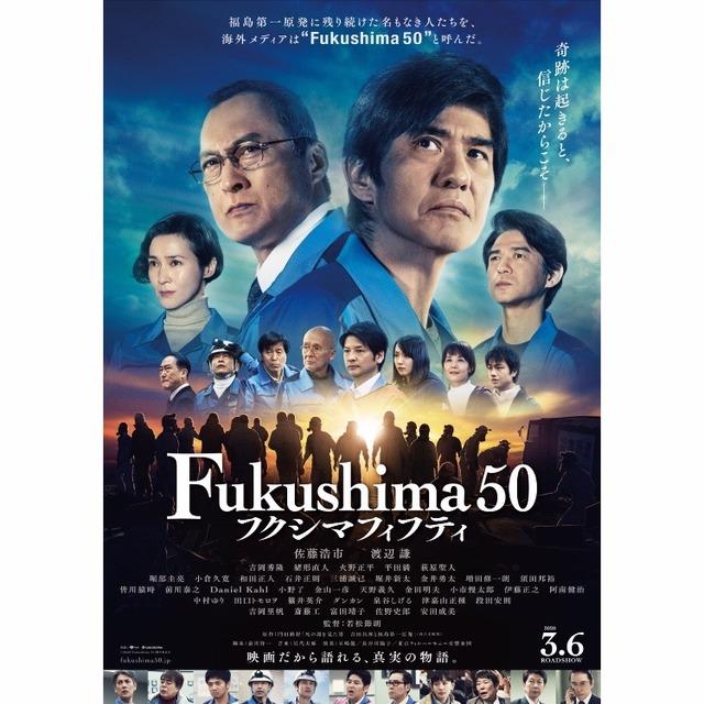 映画「Fukushima 50」(フクシマフィフティ)ポスター
