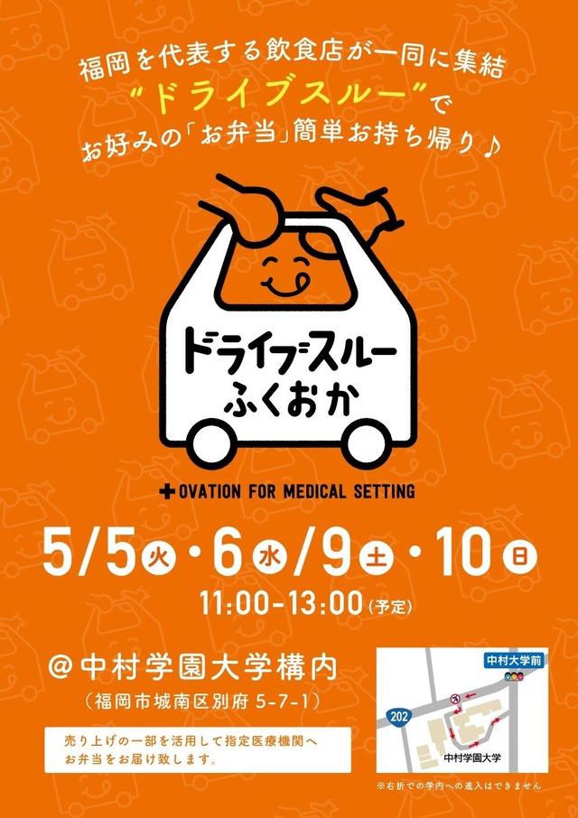 「ドライブスルーふくおか」福岡の飲食店のお弁当を販売。