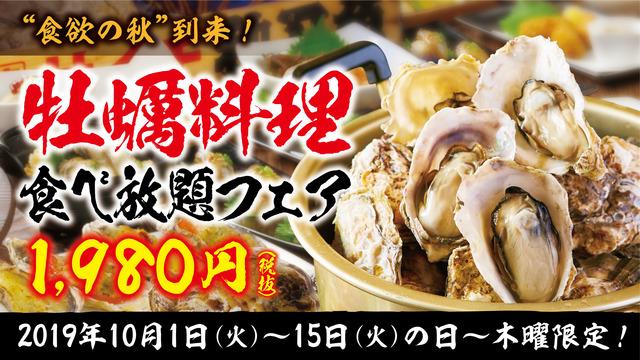 福岡「磯っこ商店」ほかで「牡蠣食べ放題フェア」_04