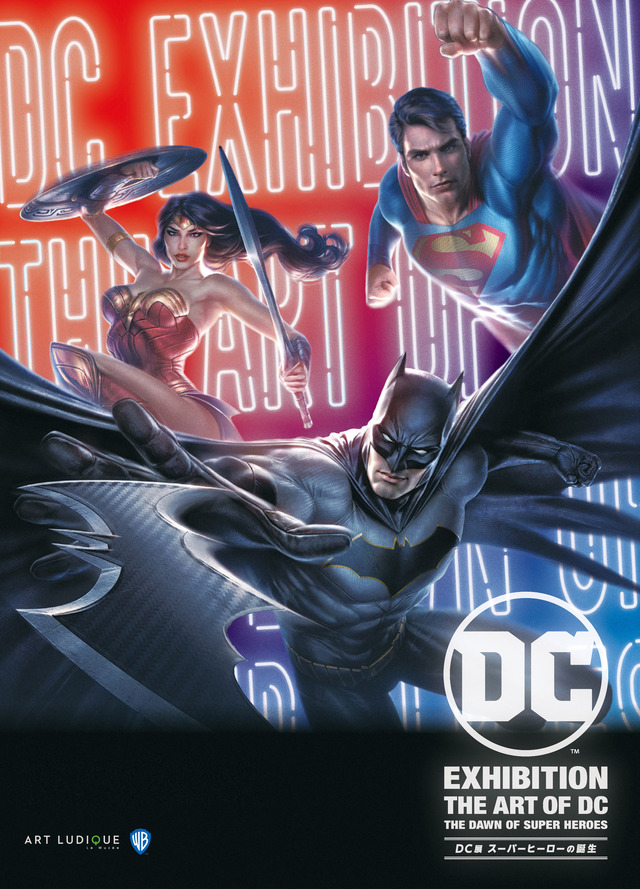 福岡市博物館「DC展 スーパーヒーローの誕生」2021年