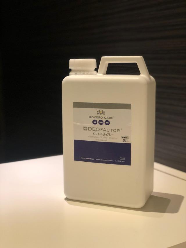 デオファクターカーサ制菌液