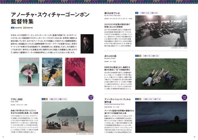 アジアフォーカス・福岡国際映画祭2020パンフレット