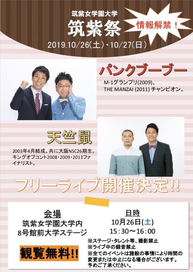 筑紫女学園大学 筑紫祭2019_03